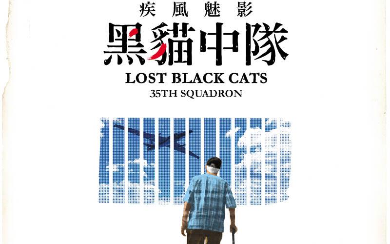 藍祖蔚專欄《疾風魅影-黑貓中隊》:荒謬的青春