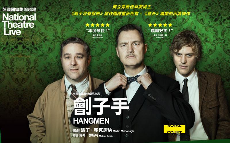 【NT LIVE劇評】《劊子手》(HANGMEN):精彩萬分的經典英式黑色幽默
