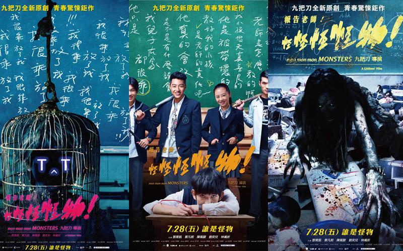 《报告老师!怪怪怪怪物!》华语电影史上海报尺度最大胆