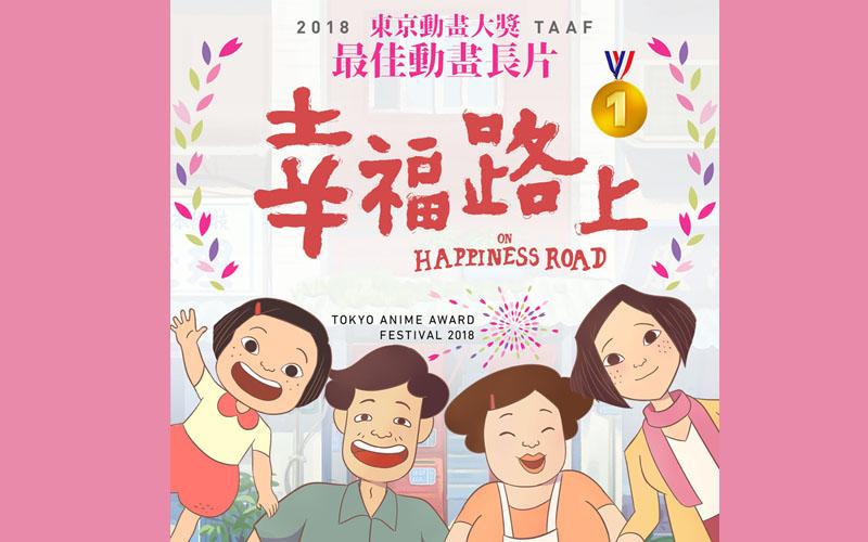 《幸福路上》荣获东京动画大奖首奖!
